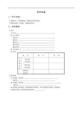 中考物理复习提纲基础知识填空练习 简单机械.doc