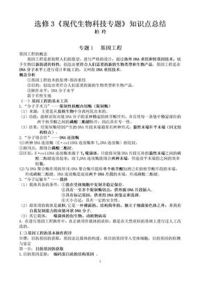 生物高考选修3知识点总结(精品.doc