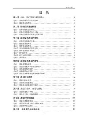 基金从业资格科目一串讲讲义(高-盾).pdf
