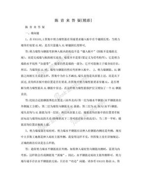 陈 青 来 答 疑[精彩].doc