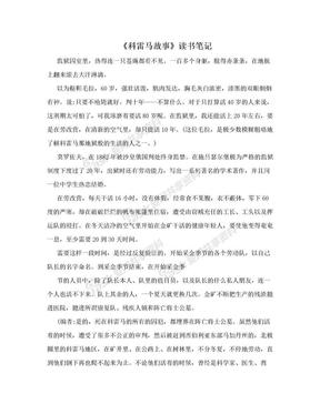 《科雷马故事》读书笔记.doc