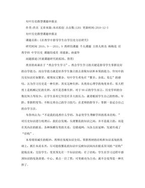 初中历史微型课题申报表.doc
