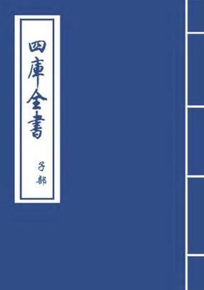 梦溪笔谈四库全书卷19-24.pdf