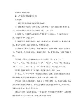 毕业论文案例分析法.doc