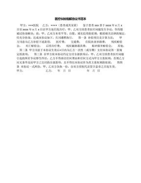 医疗纠纷和解协议书范本.docx
