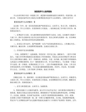 党员民评个人自评报告.docx