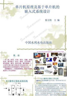 %8A基于单片机的嵌入式系统设计》第1章.ppt