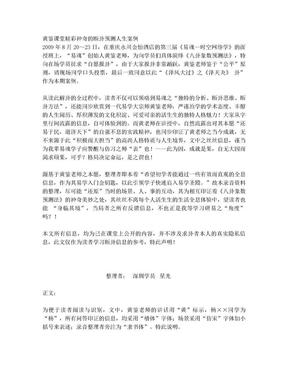 黄鉴课堂精彩神奇的断卦预测人生案例.doc
