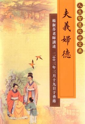 人生智慧处世宝典-夫义妇德-简体-文字版.pdf