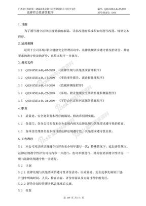 三标一体程序文件010.3.23(25-1)法律符合性评价程序3.24.doc