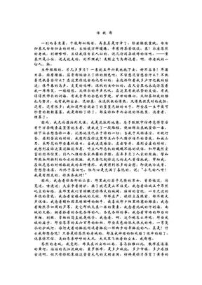 吴伯萧散文.PDF