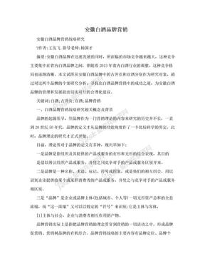 安徽白酒品牌营销.doc