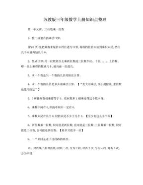 苏教版三年级数学上册知识点整理.doc
