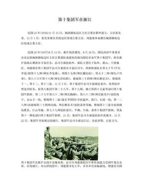 第十集团军在浙江.doc