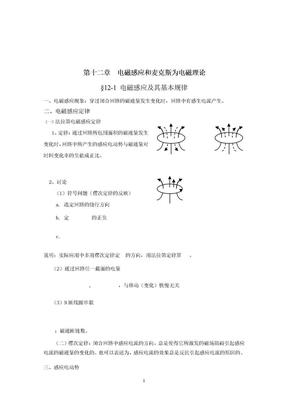 物理学(第三版)刘克哲,张承琚 下册备课笔记.doc