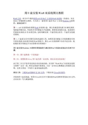用U盘安装Win8双系统图文教程.docx