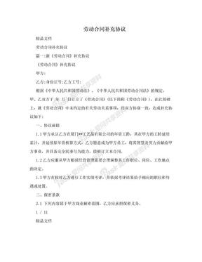 劳动合同补充协议.doc