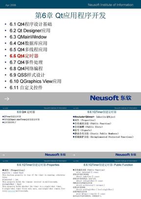 Qt应用程序开发6.ppt