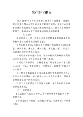 生产实习报告.doc