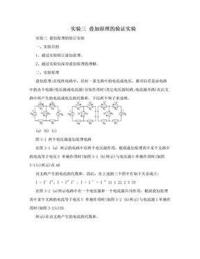 实验三 叠加原理的验证实验.doc