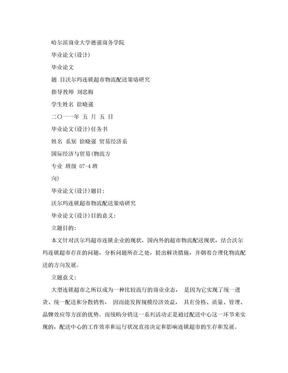 沃尔玛连锁超市物流配送策略研究.doc