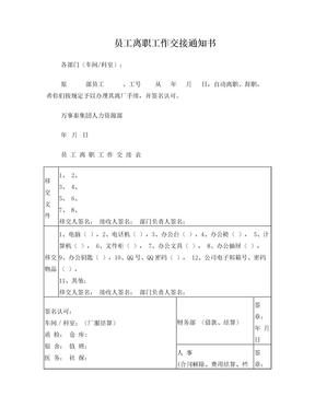 员工离职工作交接通知书.doc