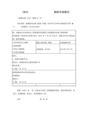 河道疏浚分部工程验收申请报告.doc