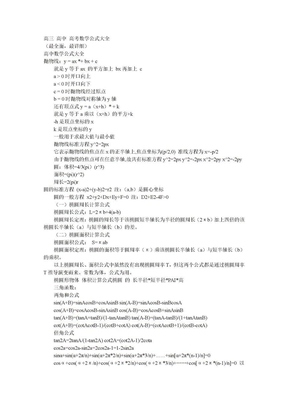 高三 高中 高考数学公式大全.doc