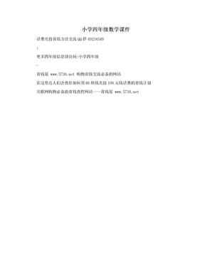 小学四年级数学课件.doc