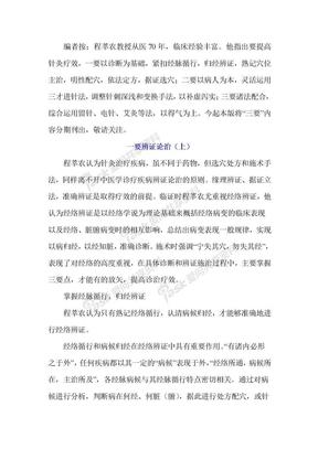 """程莘农针灸临床""""三要"""".doc"""