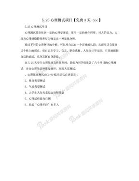 5.25心理测试项目【免费3天-doc】.doc