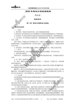 2010年系统强化刑法分则(韩友谊).doc