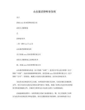 出资人关联情况法律意见书.doc