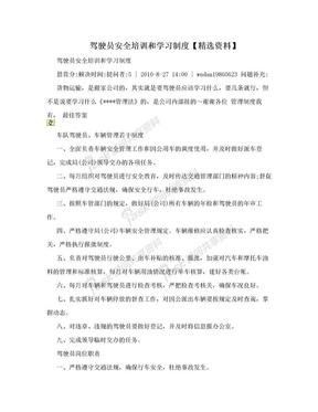 驾驶员安全培训和学习制度【精选资料】.doc