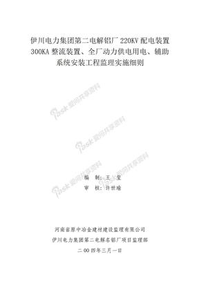 伊川电解厂监理辅助系统实施细则.doc