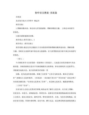 初中语文教案-卖炭翁.doc