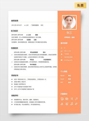 橙色活泼编辑简历.docx