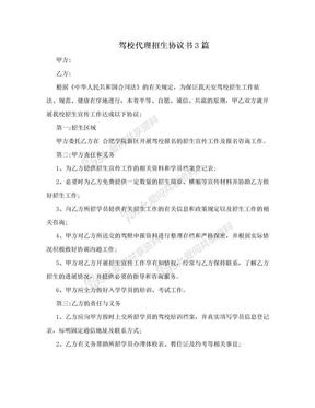 驾校代理招生协议书3篇.doc