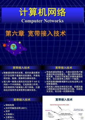 通信网入门基础CH06 宽带接入技术.ppt