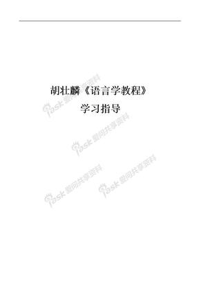 胡壮麟语言学教程笔记精华.doc