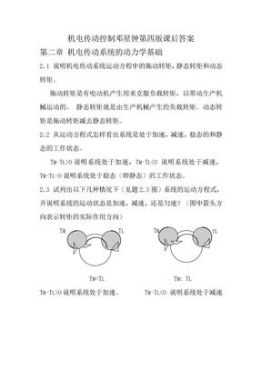 机电传动控制邓星钟第四版课后答案.doc