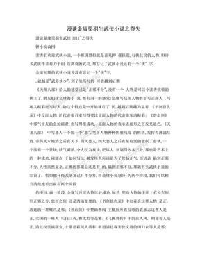 漫谈金庸梁羽生武侠小说之得失.doc
