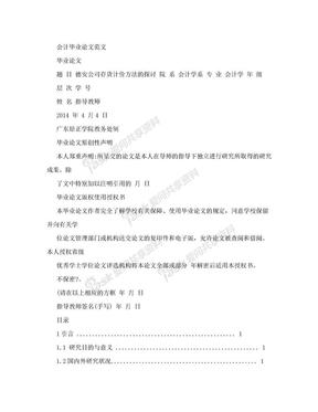 会计毕业论文范文.doc