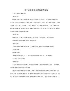 关于大学生择业观的调查报告.doc