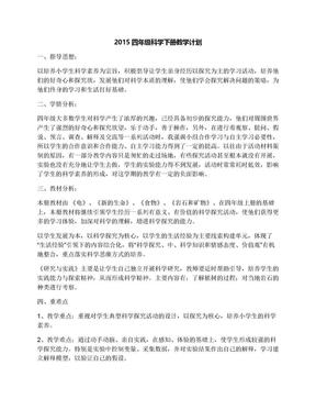 2015四年级科学下册教学计划.docx