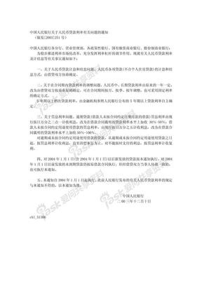 中国人民银行关于人民币贷款利率有关问题的通知.pdf