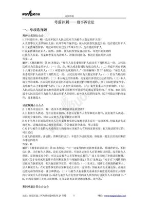 2011年刑事诉讼法考前冲刺资料.doc