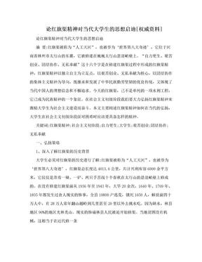 论红旗渠精神对当代大学生的思想启迪[权威资料].doc