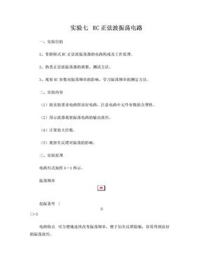 RC正弦波振荡电路.doc