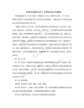 中国石化机关员工文明礼仪行为规范.doc